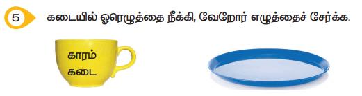 Samacheer Kalvi 5th Tamil Guide Chapter 5.4 இணைப்புச்சொற்கள் - 18