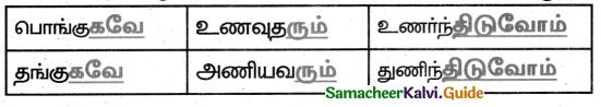 Samacheer Kalvi 5th Tamil Guide Chapter 6.1 உழவுப் பொங்கல் - 3