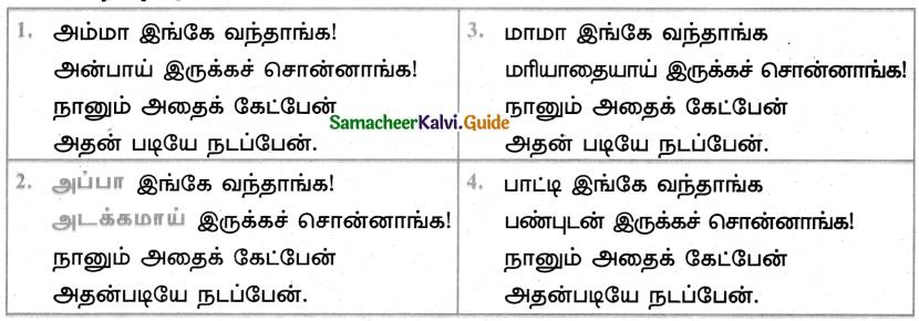 Samacheer Kalvi 5th Tamil Guide Chapter 9.4 மரபுத்தொடர்கள் - 3