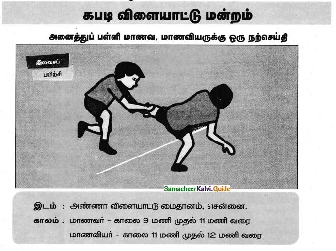 Samacheer Kalvi 5th Tamil Guide Chapter 9.4 மரபுத்தொடர்கள் - 4
