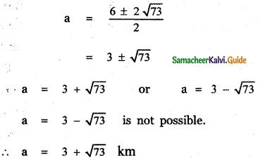 Samacheer Kalvi 11th Maths Guide Chapter 3 Trigonometry Ex 3.10 19