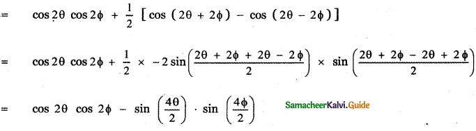 Samacheer Kalvi 11th Maths Guide Chapter 3 Trigonometry Ex 3.12 15