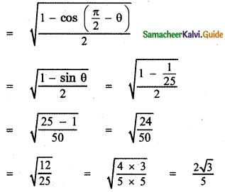 Samacheer Kalvi 11th Maths Guide Chapter 3 Trigonometry Ex 3.5 8