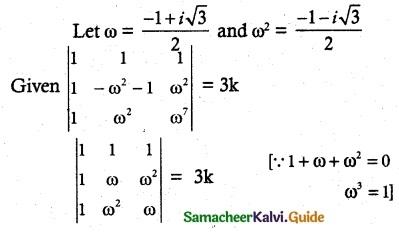 Samacheer Kalvi 12th Maths Guide Chapter 2 Complex Numbers Ex 2.9 10