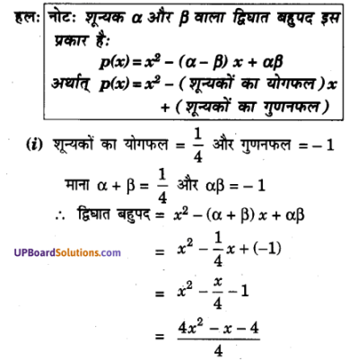 UP Board Solutions for Class 10 Maths Chapter 2 Polynomials img 11