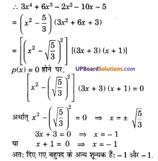 UP Board Solutions for Class 10 Maths Chapter 2 Polynomials img 22