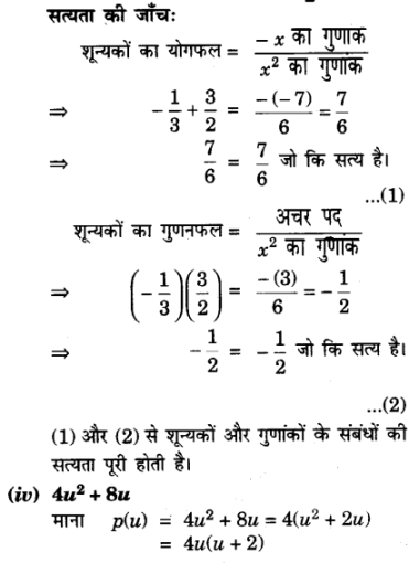 UP Board Solutions for Class 10 Maths Chapter 2 Polynomials img 6
