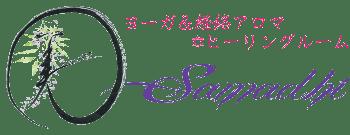 福岡 ヨーガ&アロマ☆セルフケアサロン Samadhi(サマディ)