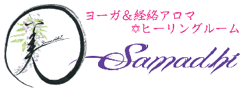 福岡 ヨーガ&アロマ☆経絡ケアサロン|Samadhi(サマディ)