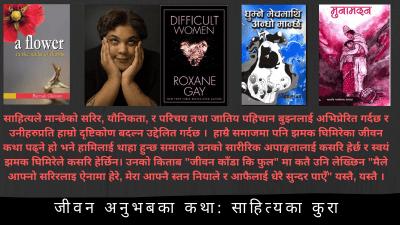जीवन अनुभबका कथा: साहित्यका कुरा