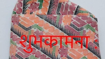 My father's Nepali Topi