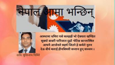 नेपाल आमा भन्छिन् (शनिबासरीय विशेष कविता)