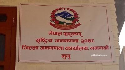 जनगणना तयारीका लागि कार्यालय स्थापना