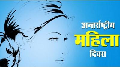 राष्ट्रिय महिला दिवसः राष्ट्रपति र उपराष्ट्रपतिको शुभकामना
