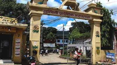 लुम्बिनी प्रादेशिक अस्पतालमा पिसिआर परीक्षण शुल्क घट्यो
