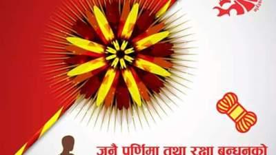 प्रदेश प्रमुख गुरुङद्वारा जनै पूर्णिमाको शुभकामना