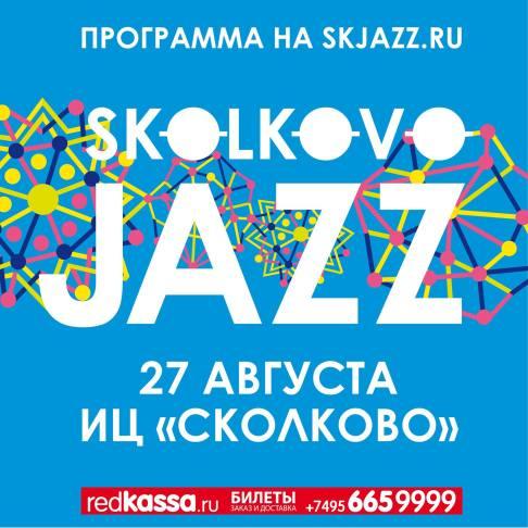 Samba Real на фестивале Skolkovo Jazz