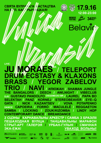 Samba Real на фестивале Vulica Brasil в Минске