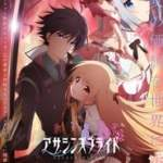 Assassins Pride Subtitle Indonesia