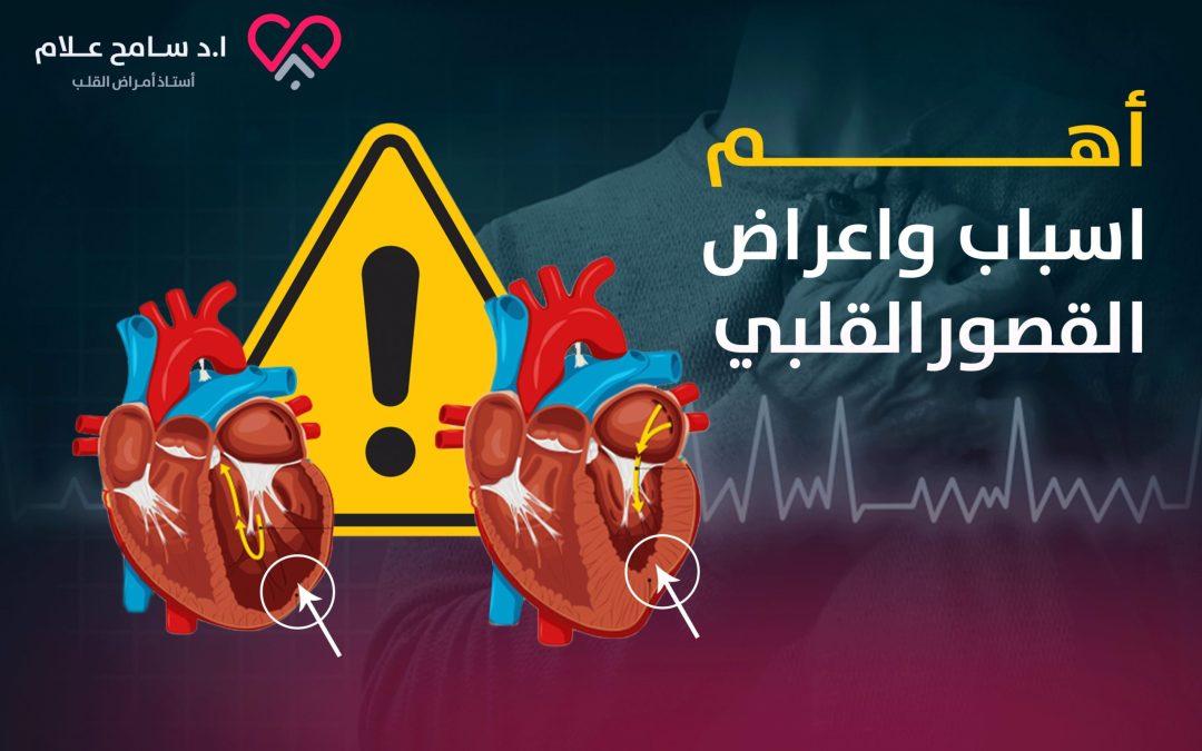 اسباب واعراض القصور القلبي وهل قصور القلب خطير؟