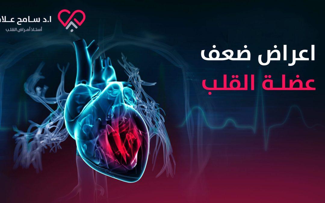 اعراض ضعف عضلة القلب – مضاعفات وعلاج وتجارب الشفاء