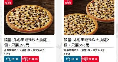 達美樂新限量「黑糖珍珠披薩」 外帶現折NT$100元