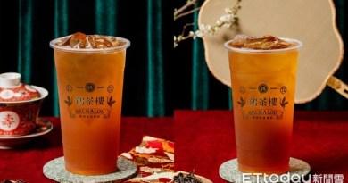 台北》復古茶飲「鶴茶樓」新登場 開幕首日指定3飲品只要1元