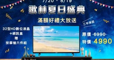 歌林攜手MoMo購物網  祭出獨家優惠 夏季盛典再掀購物潮