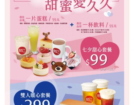 85℃情人節套餐 浪漫七夕甜蜜愛久久  甜點來助攻 告白必勝!