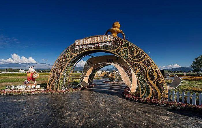 台灣的普羅旺斯》2020新社花海暨台中國際花毯節開幕