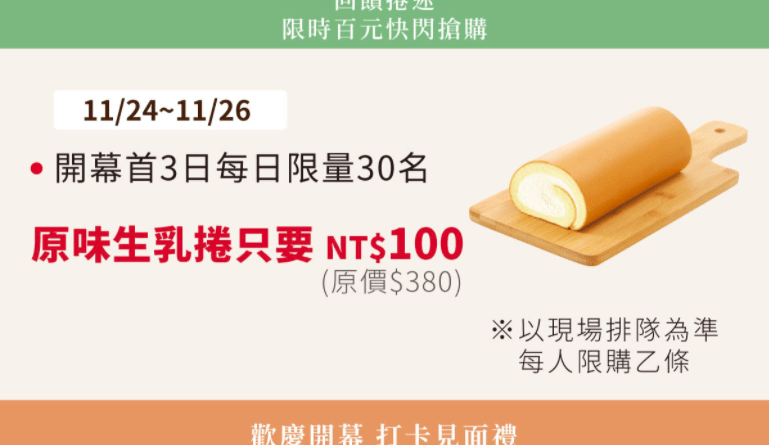 「100元生乳捲」限時3天!亞尼克插旗新莊幸福站,還有「雪戀莓生乳捲」新口味