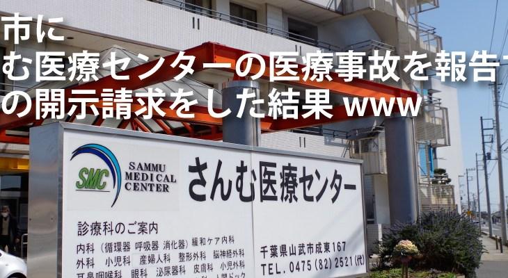 死亡事故発生から市長発表までの空白の3週間に、山武市で何が起こっていたのか?