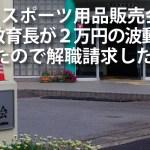 嘉瀬教育長の解職を求める陳情に対する審議内容