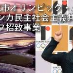 【オリ・パラ】山武市、スリランカ民主社会主義共和国選手団キャンプ受け入れ問題