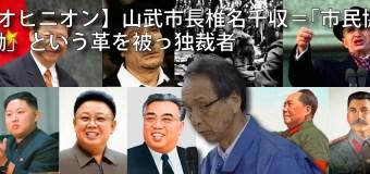 【オピニオン】山武市長椎名千収=「市民協働」という皮を被った独裁者【山武市学級崩壊】