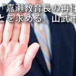 「嘉瀬教育長の再任には不同意を」山武市民の会、議会に陳情