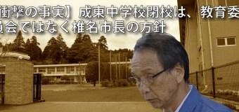 成東中学校閉校は椎名千収市長の方針であることが明らかに