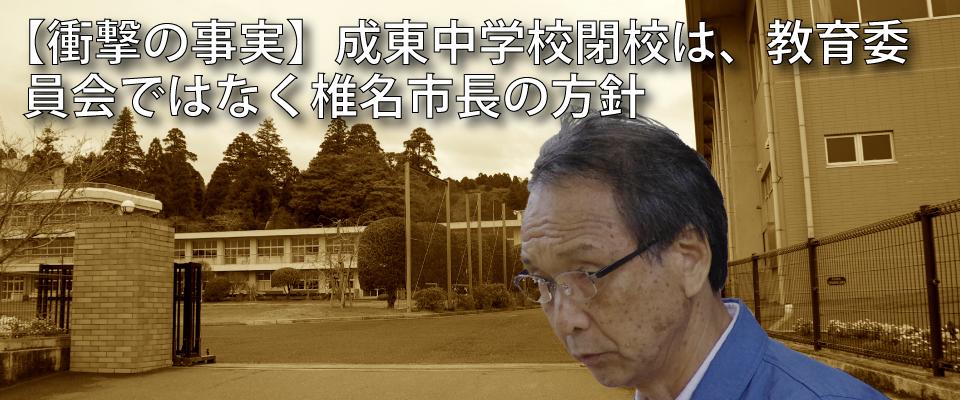 成東中閉校の方針は椎名市長