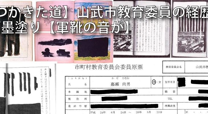【TPPか!】山武市教育委員会、教育委員の経歴を墨塗りで開示【舛添か!】