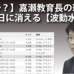 【波動水販売】嘉瀬教育長、同意人事前日に情報操作か?