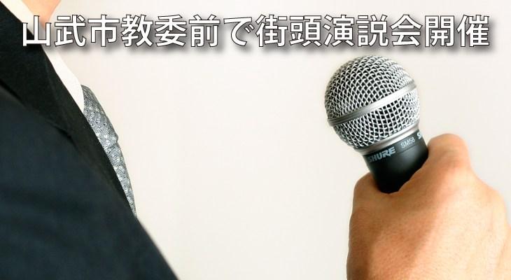【平成28年8月17日】山武市役所・教育委員会前で街頭演説会を開催