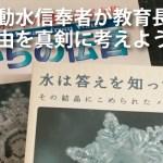 【オピニオン】「ニセ科学」信奉者は教育長をやってはいけない【山武市嘉瀬教育長】