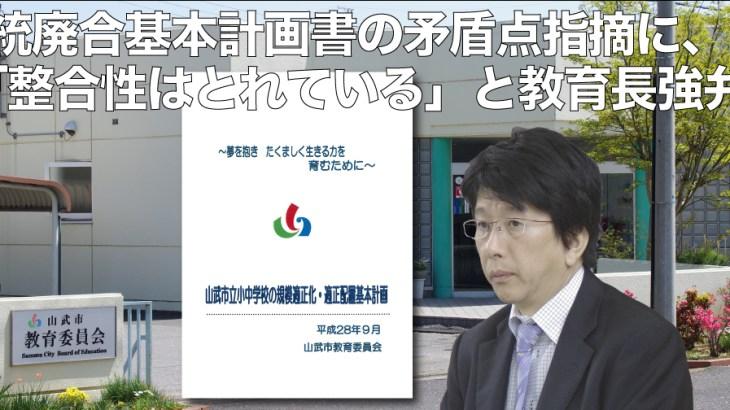 小中学校統廃合基本計画書に矛盾点。嘉瀬教育長は「整合性はとれている」と強弁