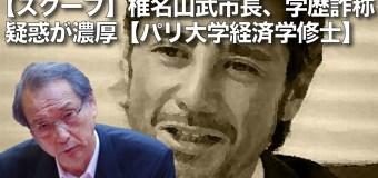 【スクープ】椎名山武市長、学歴詐称疑惑が濃厚【パリ大経済学修士】