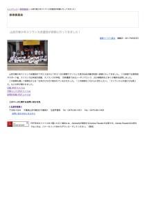 山武市青少年スリランカ派遣団が研修に行ってきました! – 千葉県山武市公式ホームページ.pdfのサムネイル