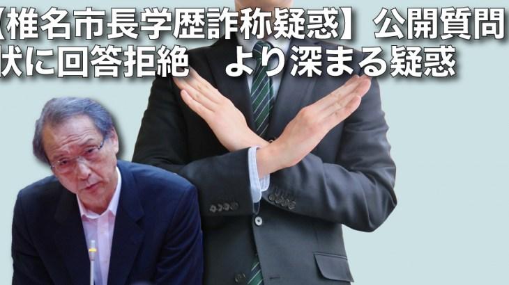 【椎名山武市長学歴詐称疑惑】公開質問状に回答拒絶 より深まる疑惑