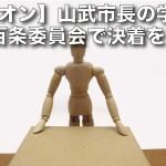 【オピニオン】椎名市長の学歴詐称問題は百条委員会で決着を