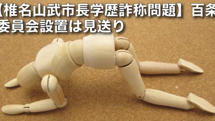 【椎名山武市長学歴詐称問題】百条委員会設置は見送り