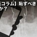 【編集長コラム】恥ずべきことは何なのか? 山武市教委職員の逮捕から懲戒処分までの半年間について考える