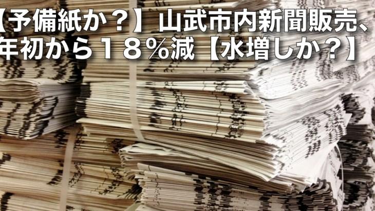 【予備紙か?】山武市内新聞販売、年初から18%減【水増しか?】